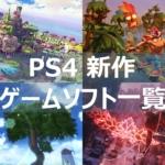 PS4 新作