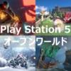 PS5 オープンワールド