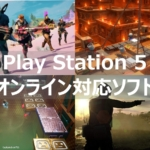 PS5 オンライン
