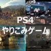 PS4 やりこみ