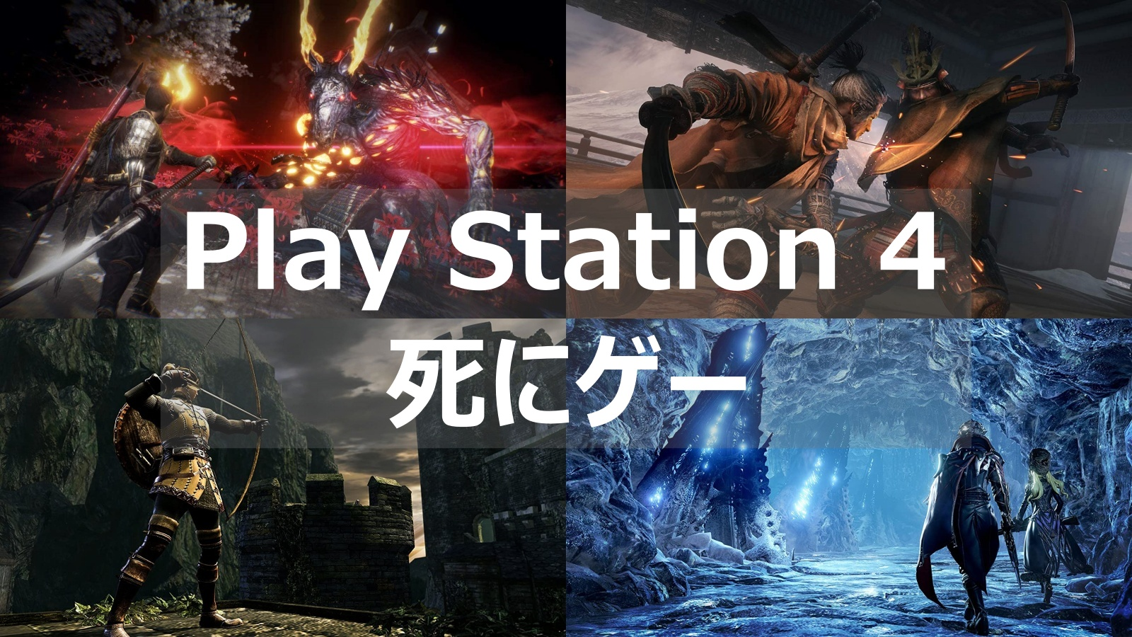 PS4 死にゲー