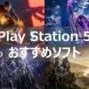 PS5 おすすめソフト