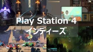 PS4 インディーズ