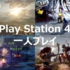 PS4 一人で
