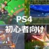 PS4 初心者向け