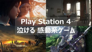 PS4 泣ける 感動