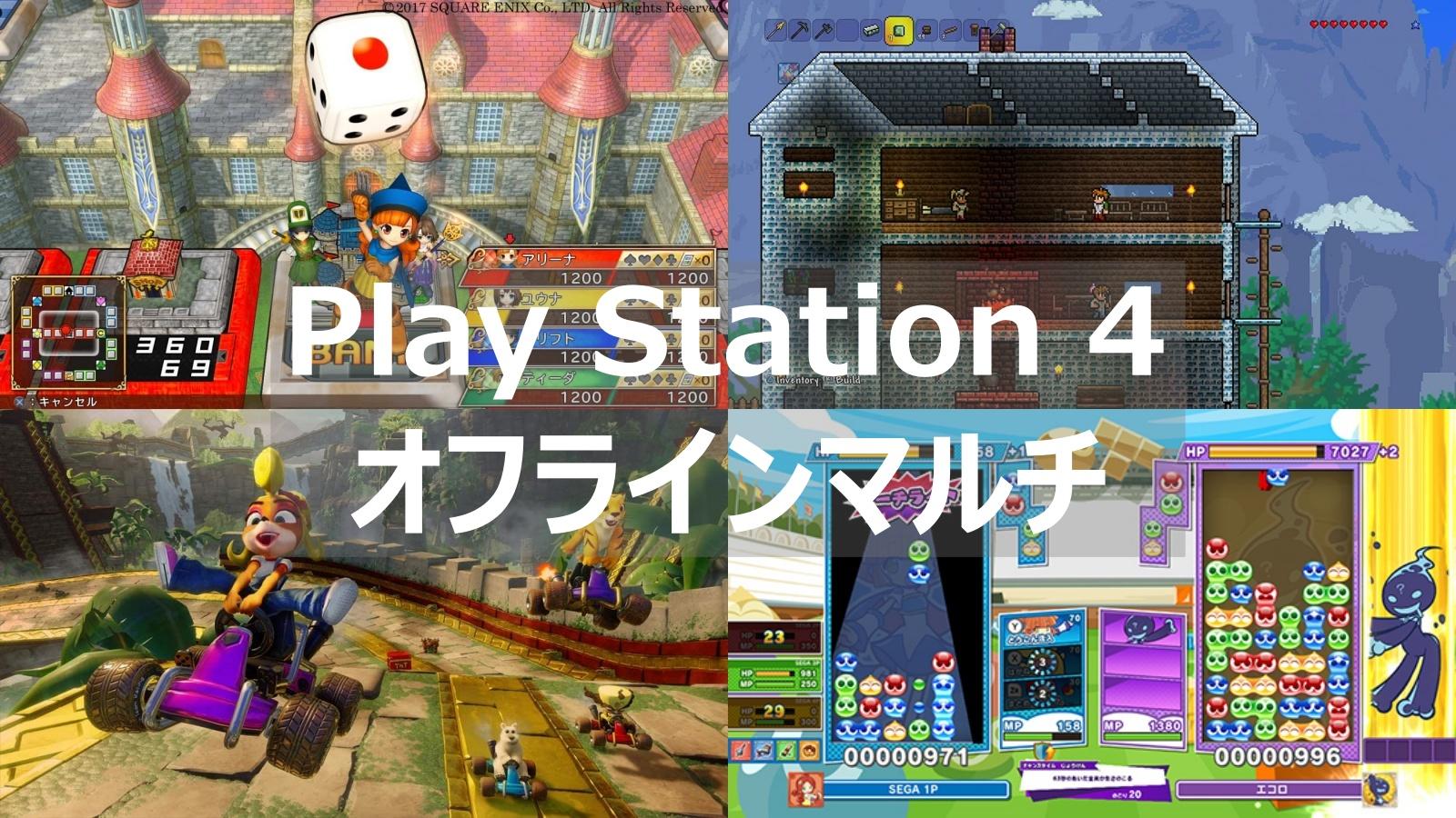 PS4 オフラインマルチ