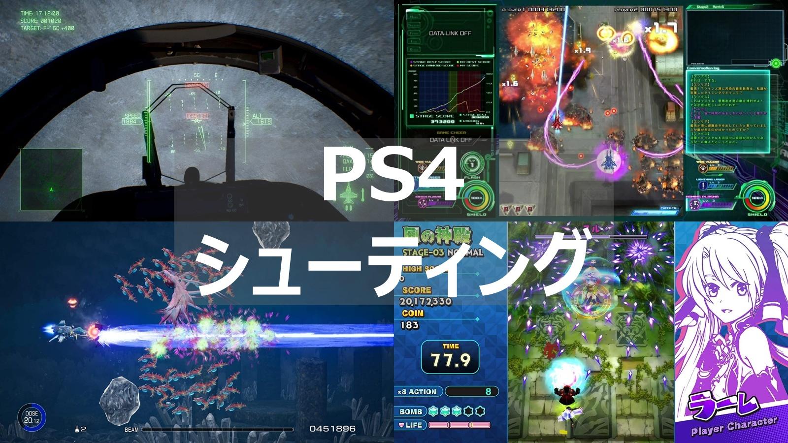PS4 シューティング