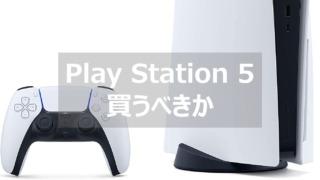 PS5 買うべきか