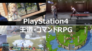 PS4 王道・コマンドRPG