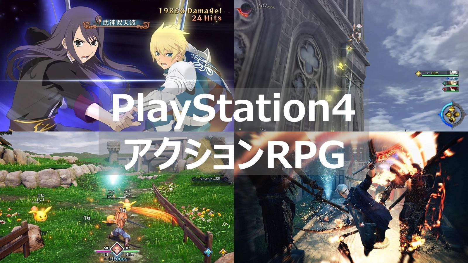 PS4 アクションRPG