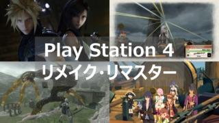 PS4 リメイク・リマスター