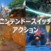 【スイッチ】アクションゲームのおすすめゲームソフトまとめて紹介!!