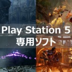 PS5 専用ソフト