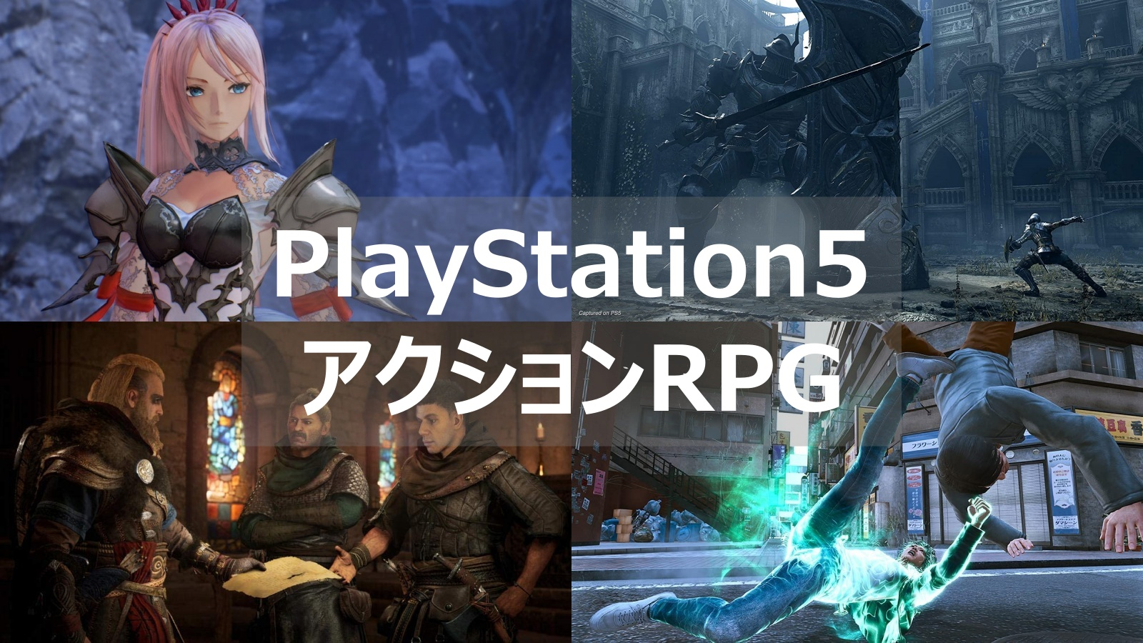 PS5 アクションRPG