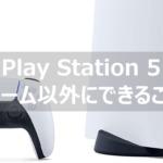 PS5 ゲーム以外に何ができる
