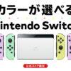 年齢確認 | My Nintendo Store(マイニンテンドーストア)