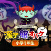 グレコからの挑戦状!漢字の館とオバケたち 小学1年生 ダウンロード版 | My Nintend