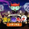 Nintendo Switch|ダウンロード購入|グレコからの挑戦状!漢字の館とオバケたち 小